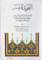 التجويد الميسر - عبدالعزيز عبدالفتاح القارئ (ط9) مكتبة الدار.pdf