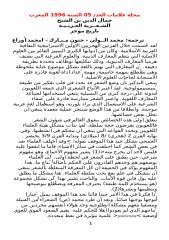 الشعرية العربية.doc