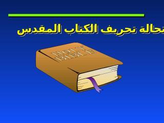 استحالة تحريف الكتاب المقدس.ppt