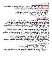 المقاومة ورفض الوجود الاستعماري ومظاهره .doc
