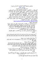 مختصر صحيح البخاري ابن ابى جمرة.doc