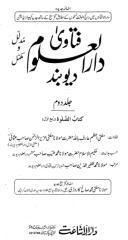 fatwa e darul uloom deoband - vol 2 - complete.pdf