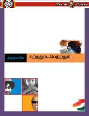 katrathum petrathum.pdf