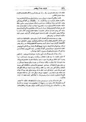 عایشه بعد از پیغمبر 2- کورت فریشلر آلمانی.pdf