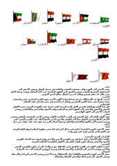 اعلام الدول العربية.doc