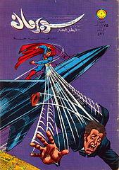 superman576.cbr