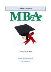 MBA for Everyone.pdf