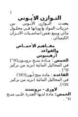 التـوازن الأيـوني 7.doc