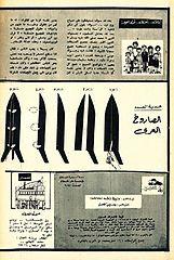 samir 0432 - 19.07.1964.cbr