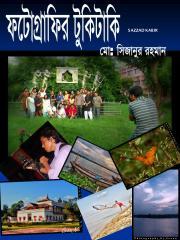 Photogrphy'r Tukitaki A bangla eBook for Photography_By Md. Sezanur Rahman.pdf