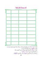 093 تدريبات قرآنية.pdf