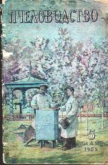 Пчеловодство_1952_05.pdf