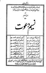 68. Naseem-e-Dawat.pdf