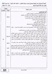 arabic-le-bac2015-correction.pdf