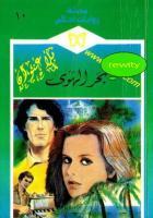 10-بحر الهوى.pdf