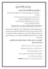 سیستم های اطلاعات مدیریت.pdf