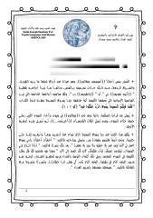 المحير لسبوت وآحاد الصوم وجمعة ختام الصوم.pdf