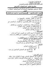 عربي-محمد المسعري - خطة تدريس موضوع باستخدام استراتيجية عمليات العلم.doc