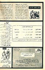 samir 0438 - 30.08.1964.cbr