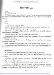 ucpdc-600 in bangla.pdf