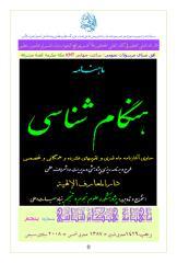 Hengaamshenaasi-Rajab-1429.pdf