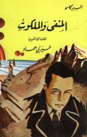 البير كامو - المنفى والملكوت.pdf