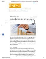 _មួយ_ខែៗ_មិន_សូវ_សល់_លុយ_សម្រាប់_សន្សំ__ទុក_មែនទេ_ ___គន្លឹះ_ទាំង_នេះ_អាច_ជួយ_អ្នក_បាន! _ The Business News.pdf