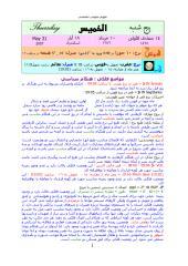 14Taqwime-Takhassosi-1428.pdf