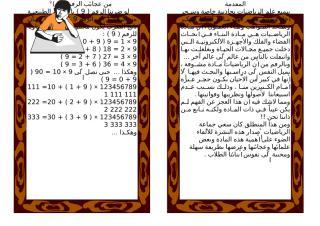 مطوية شعبة جماعة الرياضيات 2 - 7.doc