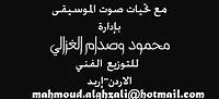 احمد الوهيبي مع فرقة الجوارح حفلة 2009 تخرج في جامعة اربد  الاهلية دبكات مجوز حريقة وزمر نار مع تحيات صدام ومحمود الغزالي.mp3