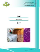 ملفات تجارية متنوعه ... تجارى __online
