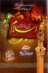 islam ki giyara kitabain by Allama ghulam qadir.pdf