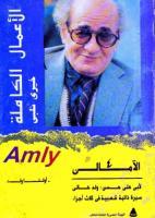 خيرى شلبى - الامالى - اولنا ولد.pdf