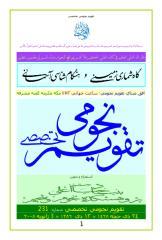 24  Zihajjeh 1428.pdf