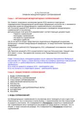 Fw_ проект правил международных соревнований..doc