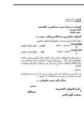 خطاب نقل كفالة روميو أمير + فريد أحمد.doc