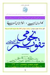 27 shawwaal 1428.pdf