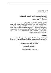 خطاب نقل كفالة فهمي عبدالقوي.doc
