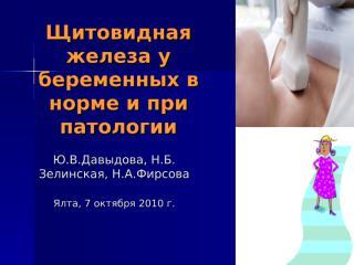 Davydova_Yalta_2010.ppt